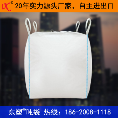 东星塑业集装袋价格实惠