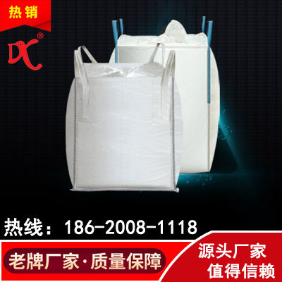 保山出口危险品资质集装袋厂家_吨袋供应商