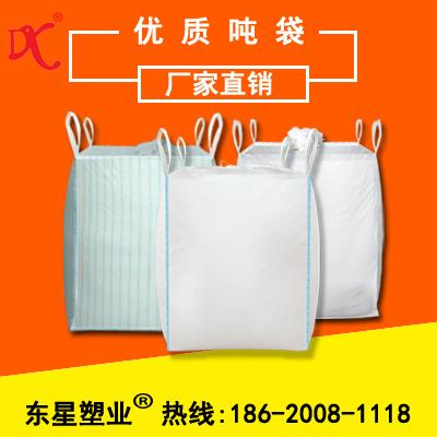 抚州吨包_吨袋厂家
