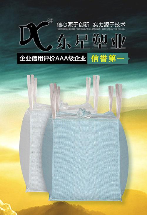 东星塑业集装袋实力商家