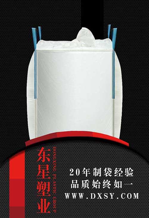 东塑吨袋集装袋价格实惠