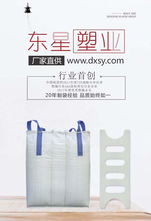 福州编织袋_中国吨袋网十大吨袋网商企业