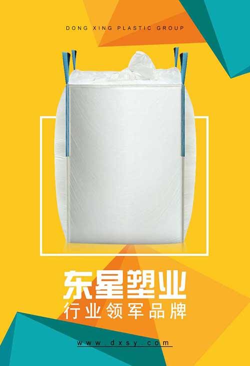 2020年优质吨袋厂家直销