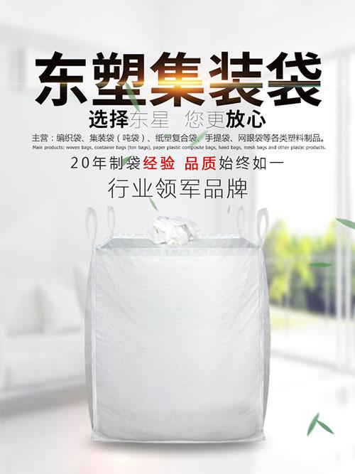 贵州集装袋_吨袋厂家企业名录