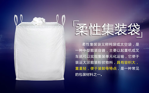 吨袋厂家企业名录