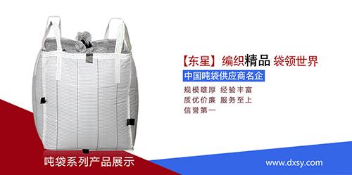 茂名吨袋,双层集装袋生产厂家@东星塑业吨袋厂