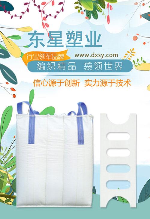 吨包_江门集装袋批发厂_东星塑业吨袋厂现货供应