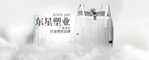 2020年金钻集装袋集装袋企业名录