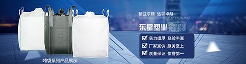 玉林集装袋,方形集装袋厂@吨袋生产厂家联系电