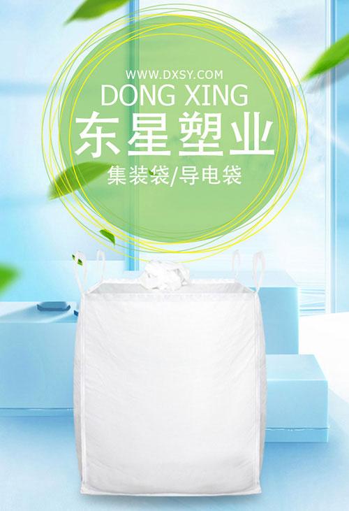 2020年东星塑业吨袋厂家直销