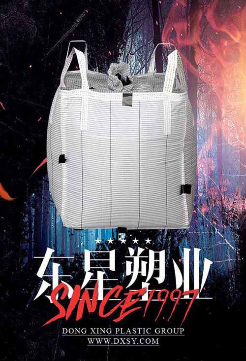 观塘区吨包_东星塑业集装袋实力商家