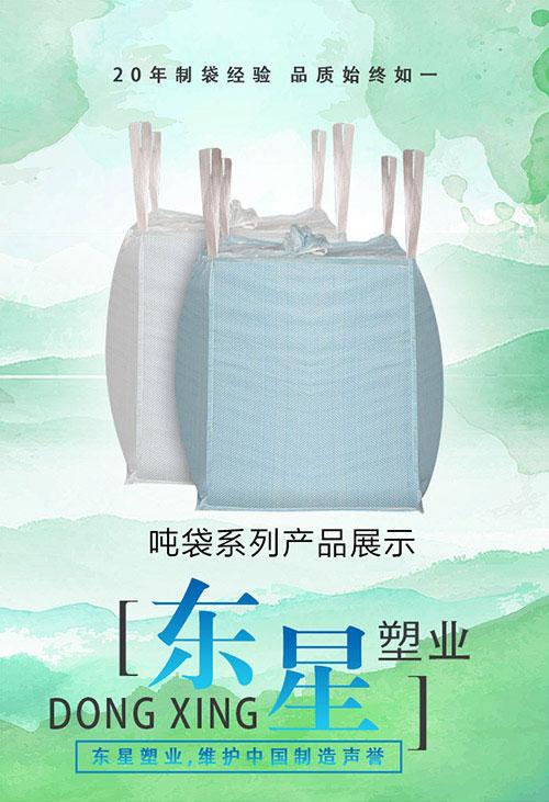 钦州太空袋-吨装袋厂家-东星塑业集装袋价格实惠