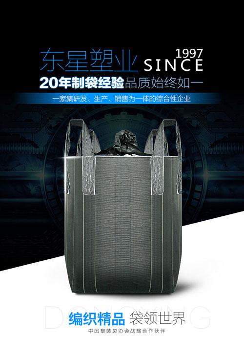 澳门吨包_2020年东星塑业吨袋厂家直销