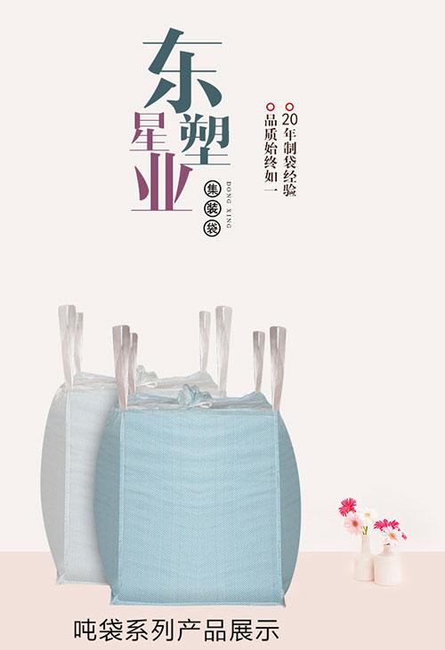 东莞编织袋生产厂家(吨包)20年吨袋供应商厂家直销