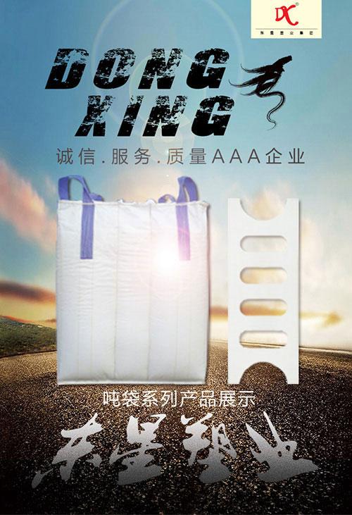 揭阳吨包厂_吨袋生产厂家有哪些