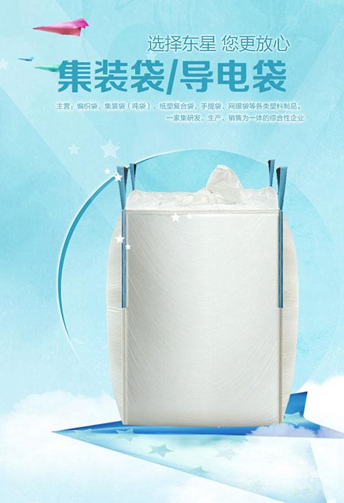 中西区吨袋厂家_危包资质集装袋生产厂家