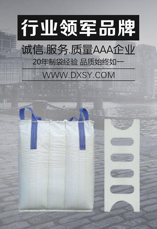 湘潭编织袋-危包证太空包厂家-吨袋生产厂家