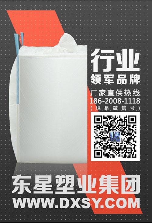 临高县吨袋厂(集装袋)东星吨袋行业领先