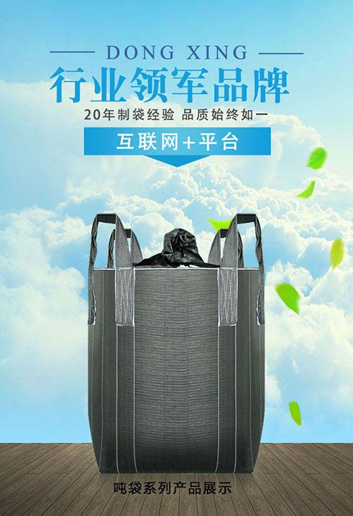 20年吨袋供应商厂家直销