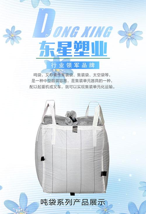 仙桃吨袋厂(集装袋)吨袋厂家2020年度供应商