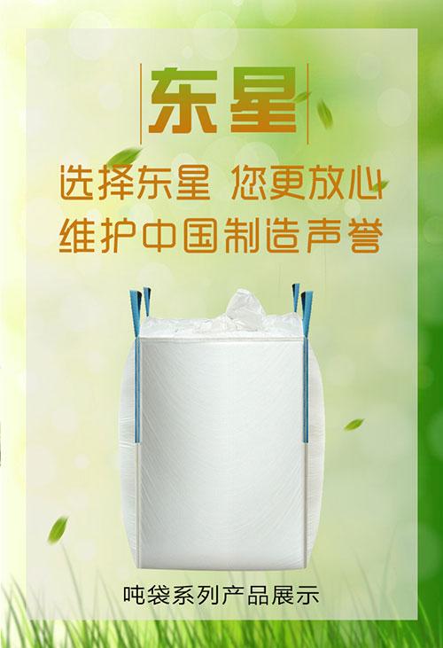中国吨袋网十大吨袋网商企业