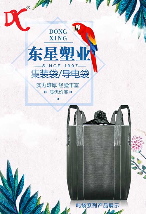儋州编织袋生产厂家(吨袋)中国吨袋供应商名企业