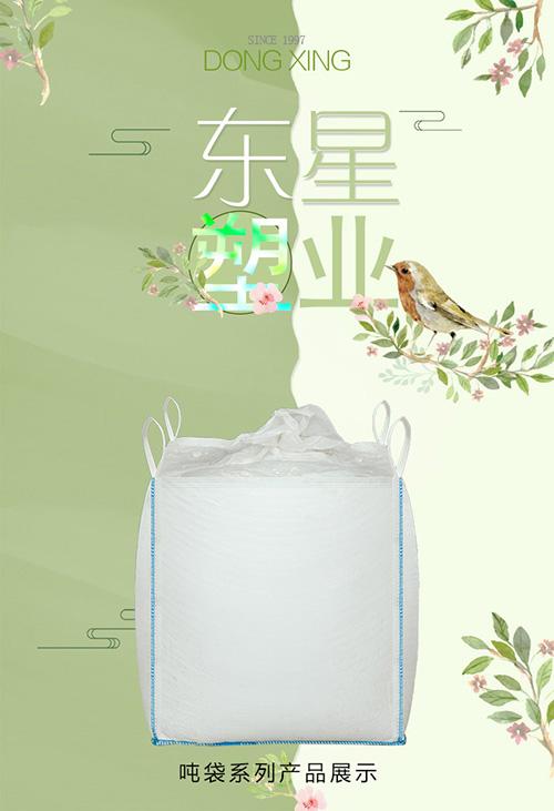 潮州太空袋-彩色集装袋生产厂家-吨袋生产厂家
