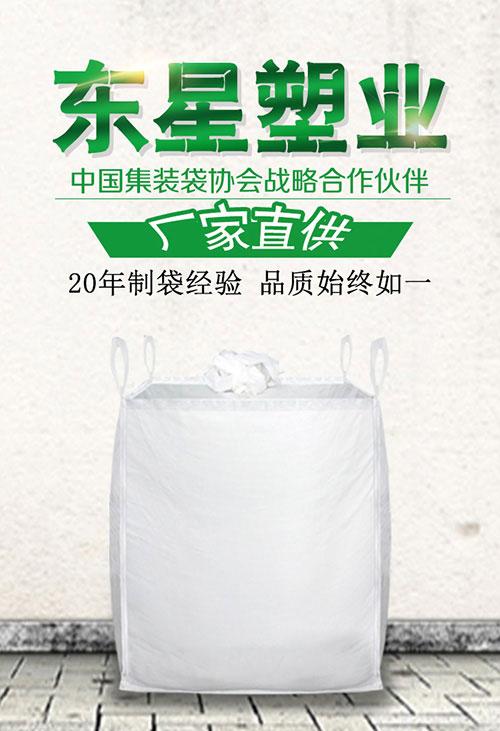 噸袋生產廠家