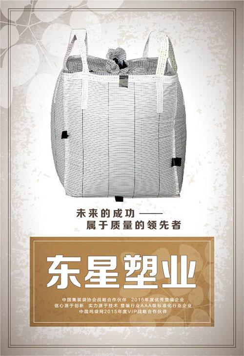 萍乡编织袋厂@2020年优质吨袋厂家直销(吨包)