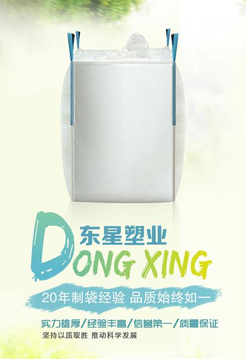 广东吨袋厂_铝箔吨袋生产厂家报价