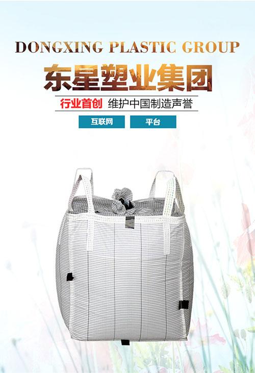 昆明太空袋-集装袋批发厂家-东星塑业集装袋实力