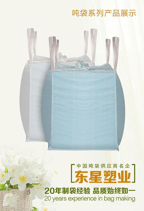 南昌吨袋厂家_2020年太空袋优质生产企业