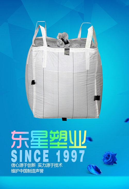 东星吨袋安全可靠