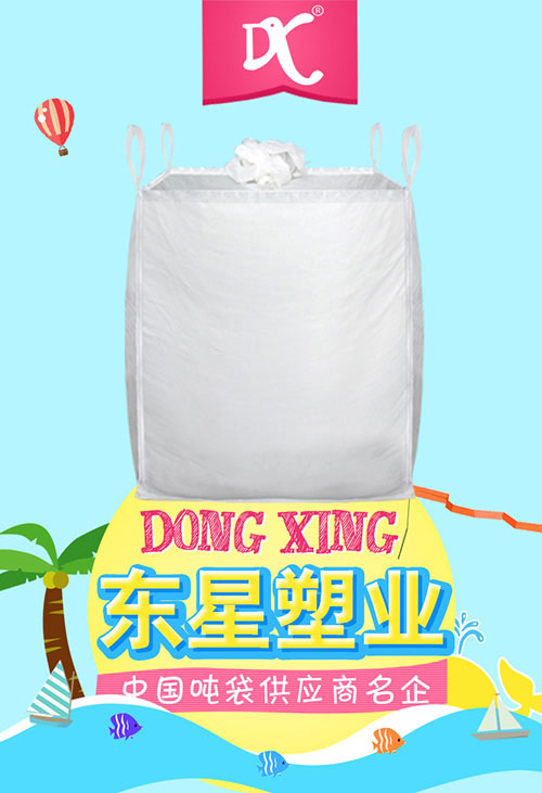 东星塑业吨袋厂现货供应