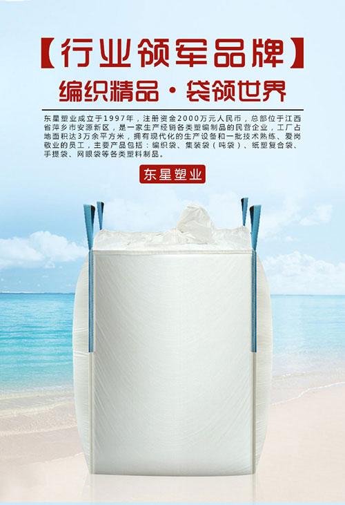 深水埗区危险品吨袋包装袋生产厂家,中国吨袋