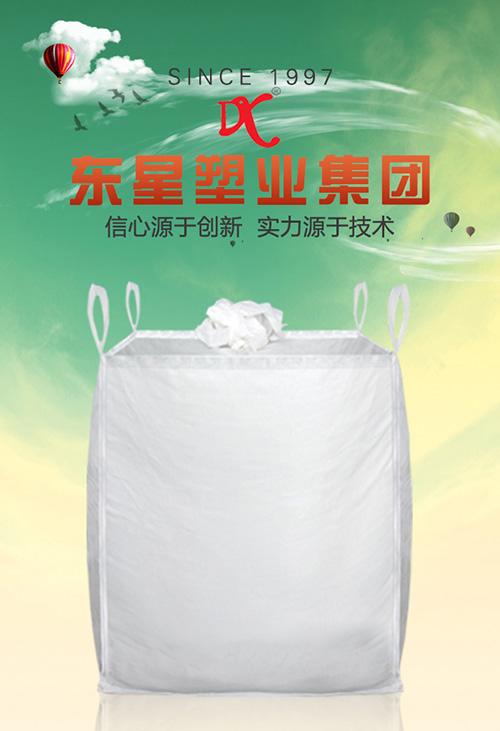 海南吨包袋危险品出口危包证,吨袋优质供应商