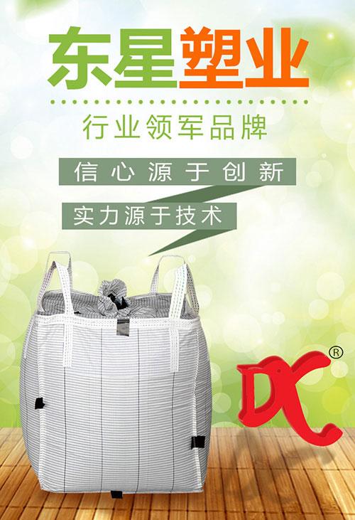 随州危险品纸塑复合袋生产厂家,吨袋厂家联系