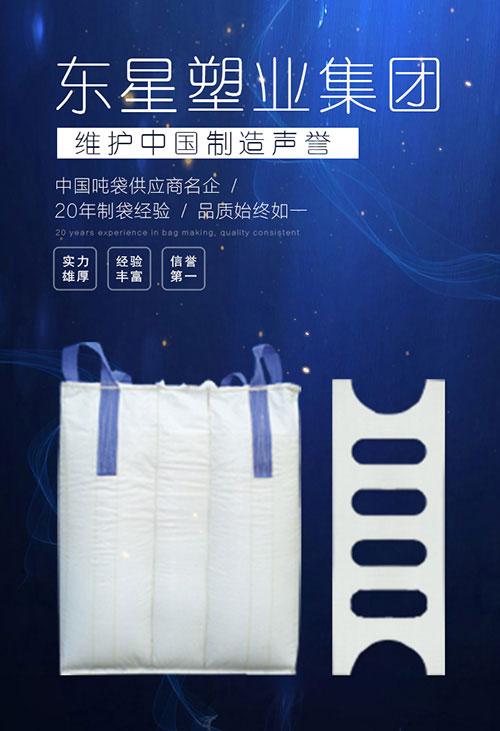 云浮吨包-吨包袋厂-吨袋行业实力厂家