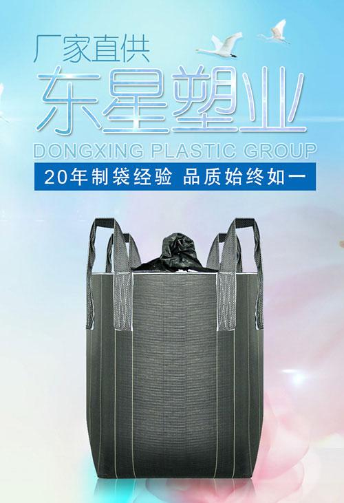 岳阳有工业危险品资质吨袋厂家,东星吨袋安全