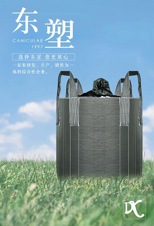 安顺吨包-普通集装袋生产厂家-吨袋生产厂家联系