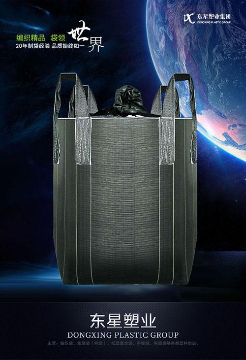 太空袋_长沙d型集装袋生产厂家_2020年度集装袋供