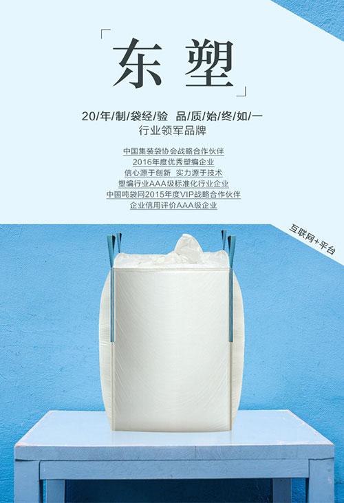 三明申请吨包袋危包证必须商检吗,吨袋生产厂