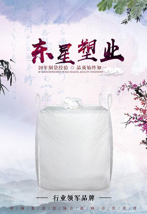 广东UN危包袋集装袋厂,东星塑业集装袋价格实惠