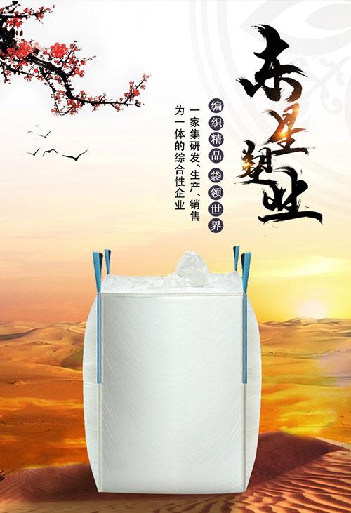 惠州如何办理太空包危包证_吨袋厂家
