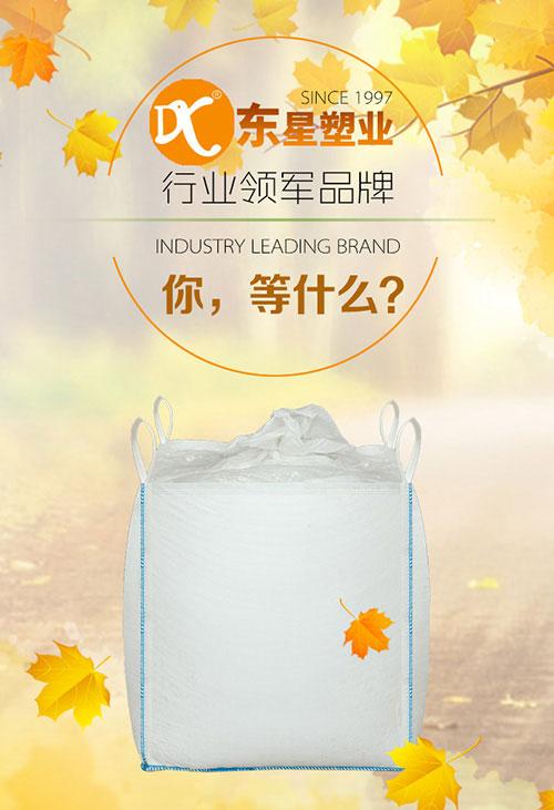 太空袋_阳江编制吨袋厂_东星塑业吨袋厂现货供应