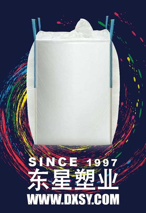 澳门编织袋-耐高温集装袋厂家-吨袋优质供应商