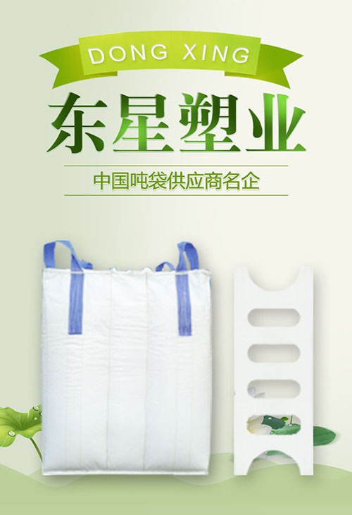 天门编织袋厂(吨袋)吨包袋原装现货