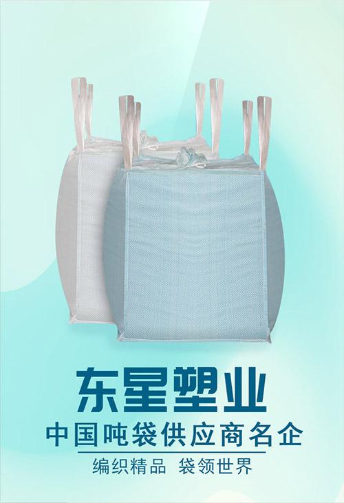 吨包_清远UN危包证吨袋厂家_吨袋厂家联系电话