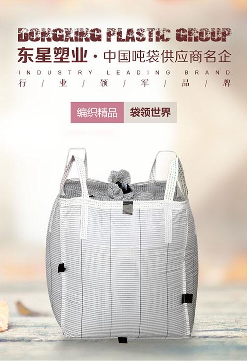 五指山普通集装袋生产厂家_编织