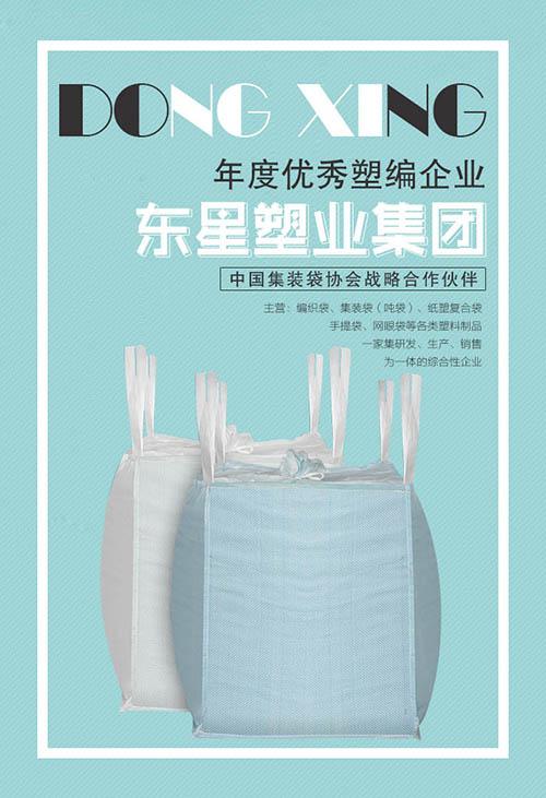 吨包_吉安吨袋厂家价格_2020年金钻集装袋集装袋